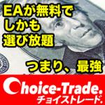 【EA検証】チョイストレードのEA10種ポートフォリオの運用成績まとめ~2015/03/13
