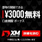 【海外FX】Xm.comを使うべき理由とEAの選択について