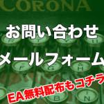 お問い合わせメールフォーム(無料EAへのご応募コチラから!)