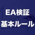 EA検証の基本ルール